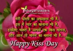 kiss day shayari image