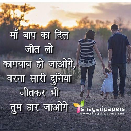 maa baap shayari image