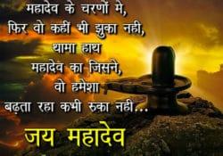 mahadev shayari image