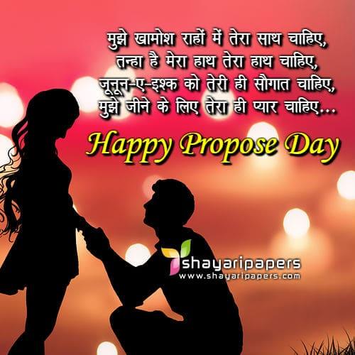 propose day shayari image