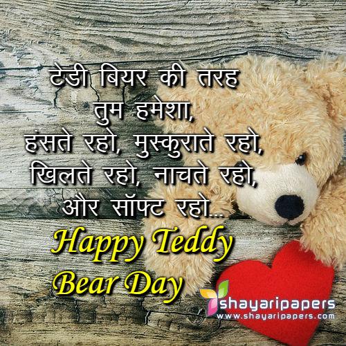 teddy day shayari image