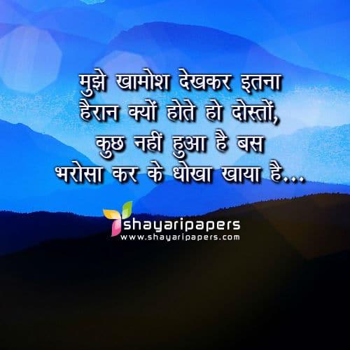bharosa shayari hd photos