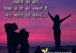 education shayari image photo