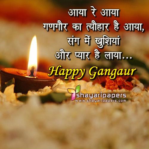gangaur shayari images