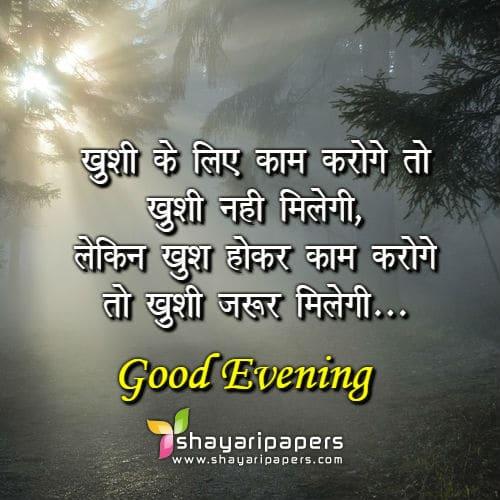 good evening shayari wallpapers