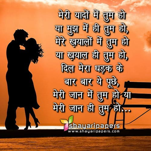 shayari for girlfriend images