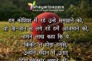cricket shayari images