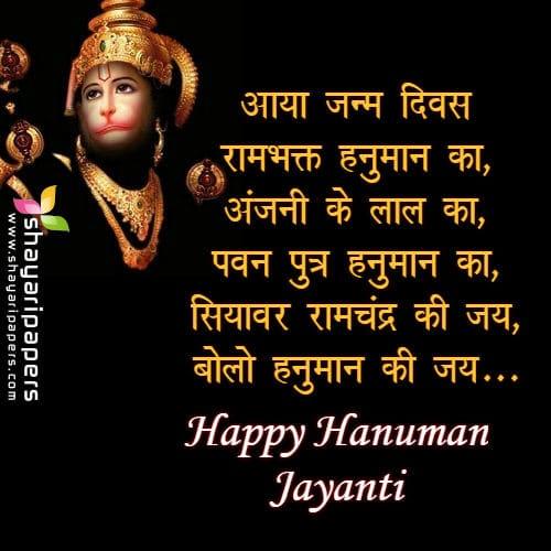 hanuman jayanti status images