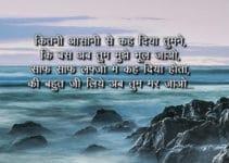 bhulna shayari image
