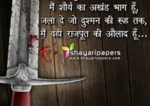 rajput shayari images