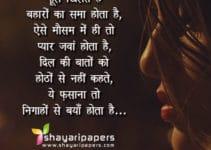 501+ Good Night Shayari Images | गुड नाईट शायरी इमेजेज