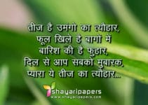 happy teej wishes in hindi images