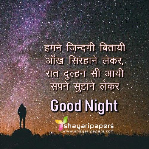 101 Good Night Shayari In Hindi With Images À¤— À¤¡ À¤¨ À¤ˆà¤Ÿ À¤¶ À¤¯à¤°