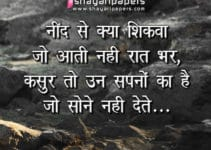 shikwa shayari images