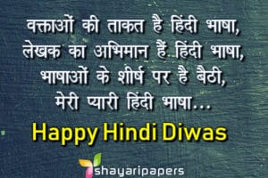 hindi diwas shayari images