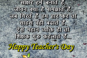 teacher shayari images