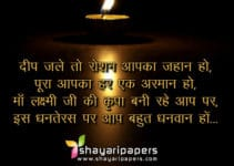 dhanteras shayari with images