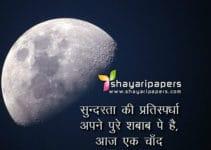 karwa chauth shayari images