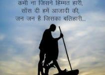 mahatma gandhi shayari images