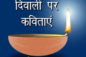 diwali poem hindi