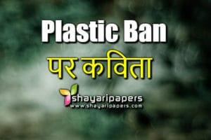 plastic ban poem