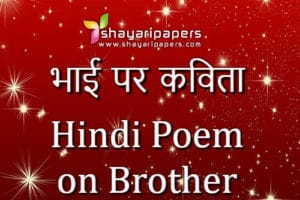 poem on brother