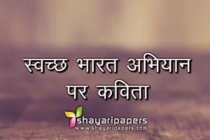 swachh bharat abhiyan poem