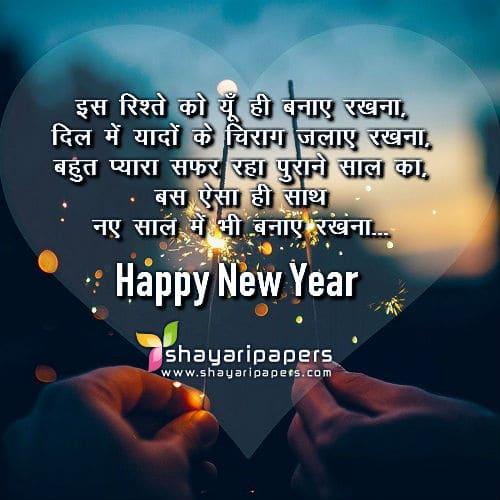 Best 2021 Happy New Year Shayari In Hindi With Images À¤¨ À¤¯ À¤ˆà¤¯à¤° À¤¶ À¤¯à¤°