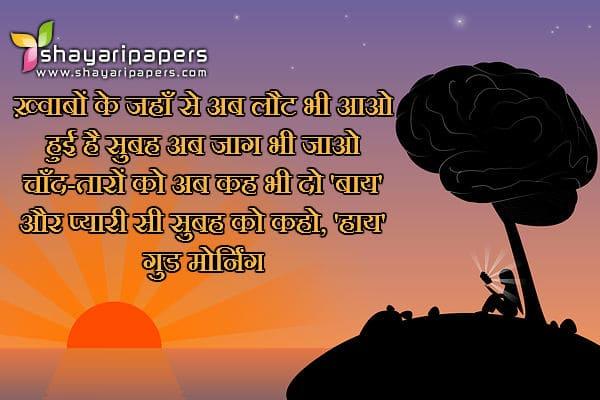 Top 10 Romantic Good Morning Shayari   रोमांटिक गुड ...