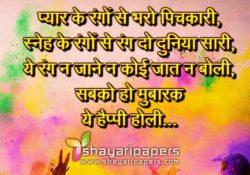 Holi Shayari Happy Holi Shayari 2018 Shayaripaperscom