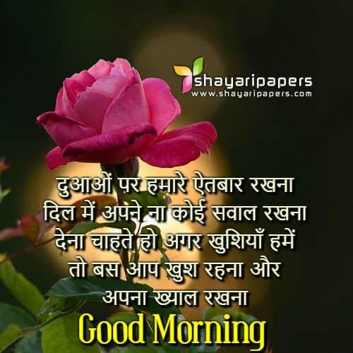 best 2020 good morning shayari photo download ग ड म र न ग श यर best 2020 good morning shayari photo download ग ड म र न ग श यर