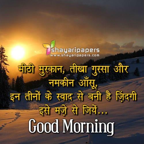 331+ Good Morning Shayari   Good Morning Love Shayari ...