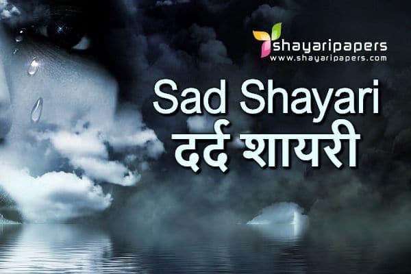Hindi Shayari -   Wallpaper - ShayariPapers.Com