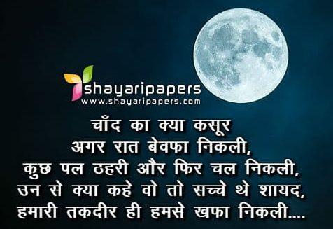 Best] Photo Shayari in Hindi - फोटो शायरी